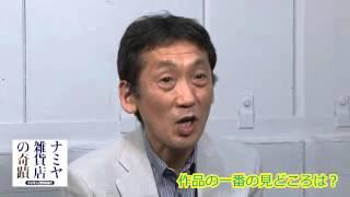 5/6(金)~8(日)に上演のタイムトラベル・ファンタジー「ナミヤ雑貨店の...