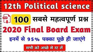 Political Science Question leak 2020 Final Board exam.