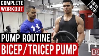 BICEP/TRICEP gym routine for PUMP that will last a WEEK! BBRT #24 (Hindi / Punjabi)