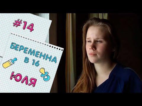 БЕРЕМЕННА В 16 | ВЫПУСК 14 | ЮЛИЯ