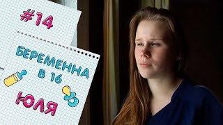Беременна в 16 | Вагітна у 16 | Сезон 1, Выпуск 14