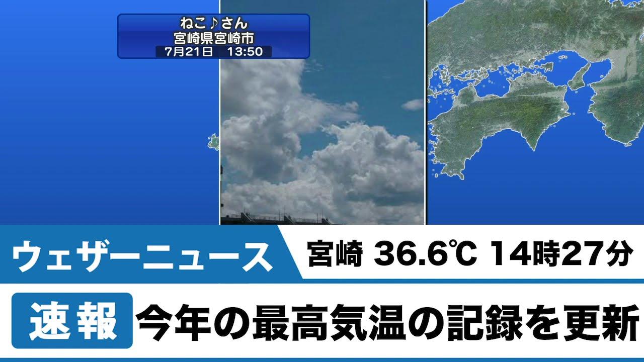 速報 宮崎 ニュース