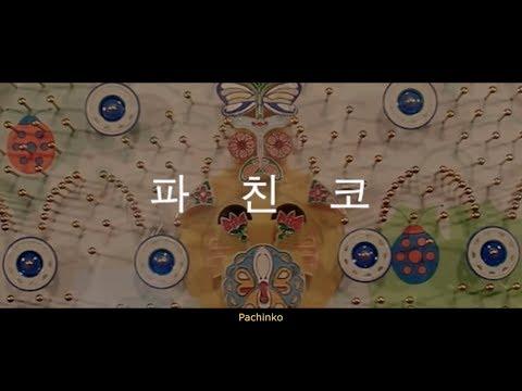 Min Jin Lee Pachinko Trailer