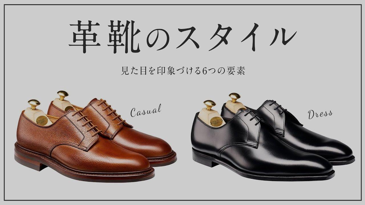 ドレス、カジュアル、フォーマル?革靴のスタイルと選び方について