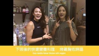 [救救你的冰箱] 忙碌工作後的快速營養料理: 烤雞胸佐烤時蔬  (EP06) 璽恩SIEN