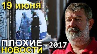 Вячеслав Мальцев | Плохие новости | Артподготовка | 19 июня 2017