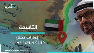 الإمارات تستكمل احتلال جزيرة ميون | التاسعة