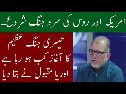 America And Russia Current Situation | Harf E Raaz | Neo News