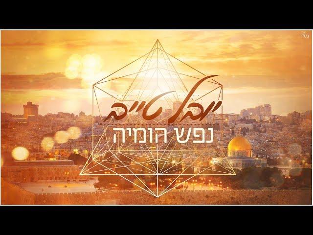 יובל טייב - נפש הומיה   Youval Taieb - Nefesh Homia