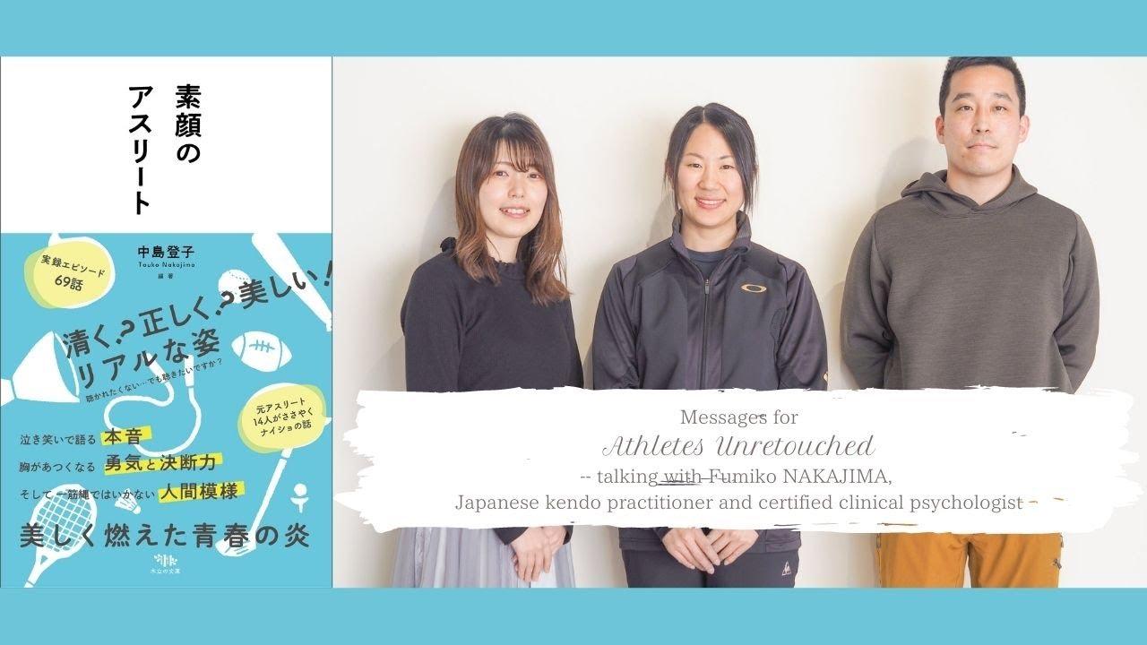【動画制作】[Eng Sub]【Athletes Unretouched / 素顔のアスリート】Interviewing to Fumiko NAKAJIMA(英語字幕つき著者インタビュー)