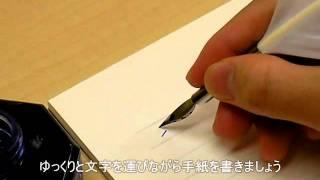 羽ペンの使い方(ルビナート)|高級万年筆の文栄堂