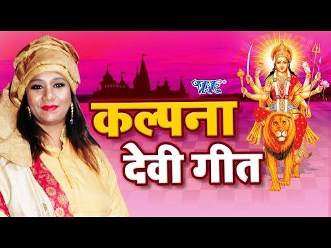 Kalpna नवरात्री स्पेशल Top 10 भजन - Bhojpuri Devi Geet - Most Popular Mata Bhajan - Video Jukebox