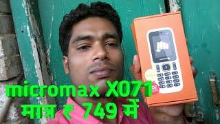 micromax X071 कम बजट के मोबाइल
