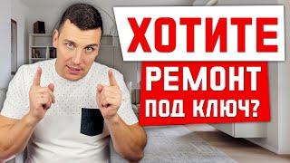 Смотреть видео Промо ролик! Ремонт квартир под ключ в Москве! онлайн
