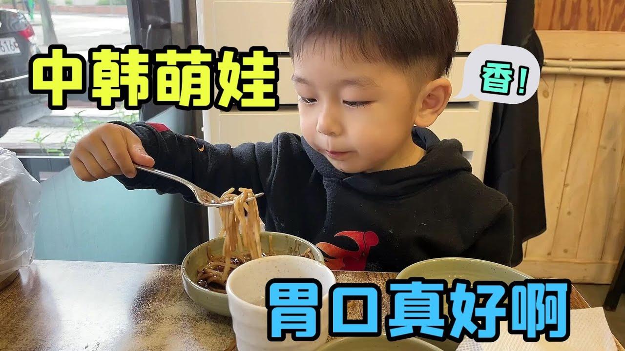 中韓萌娃金老大吃播特輯,炸醬麵一口接一口,韓語說的真稀罕人