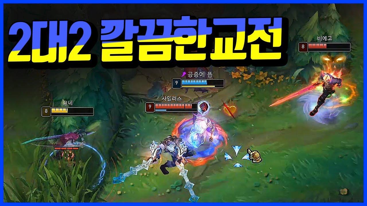 2대2 교전 레전드 나왔습니다. 요네VS사일러스(League of legends Korea Challenger Yasuo !)
