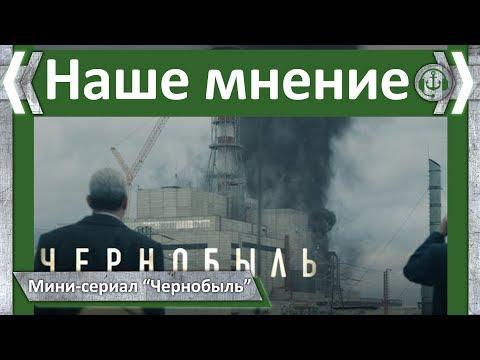 """Наше мнение. Мини-сериал """"Чернобыль"""""""
