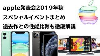 2019年秋アップル発表会まとめ&新型iPhone11系の性能比較表もあります【Apple Special Event】