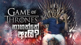 Game of Thrones නාගත්තේ ඇයි? | Dahayaamaara | GOT Finale Review