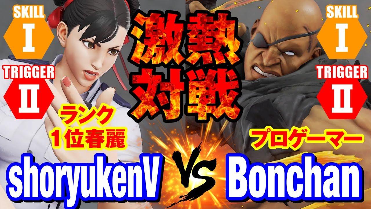 スト5 LP1位春麗 vs ボンちゃん(サガット) shoryukenV(Chun Li) vs Bonchan(Sagat) SFV