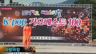 가수 조민서 / 사랑 바람 / K-POP 가요 베스트 100 / 김천 강변공원 / 대한예술인협회 서울시지회