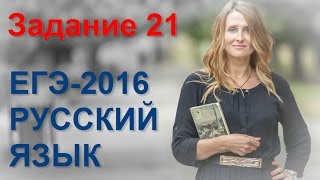 Задание 21 ЕГЭ по русскому языку