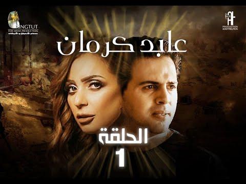 مسلسل عابد كرمان الحلقة | 1 | Abed Kerman Series Eps