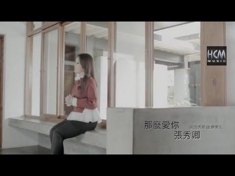 【首播】張秀卿-那麼愛你(官方完整版MV) HD