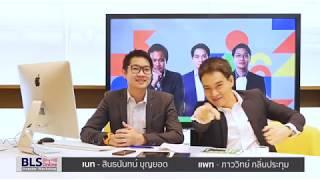 Gambar cover Online Investor Workshop - วิธีใช้งาน  Bualuang Streaming สำหรับมือใหม่
