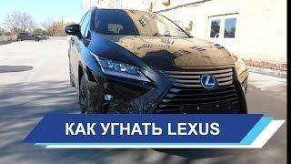Lexus RX. Как угоняют Лексус и правильная защита от угона.