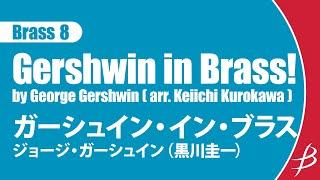 [Brass8] ガーシュイン・イン・ブラス/ガーシュイン(黒川圭一)/ Gershwin In Brass!/by George Gershwin (arr. Keiichi Kurokawa)