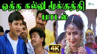 Otha Kallu Mookuthi ||ஒத்த கல்லு மூக்குத்தி ||K. S. Chithra, S. P. Sailaja, Arunmozhi ||H D Song