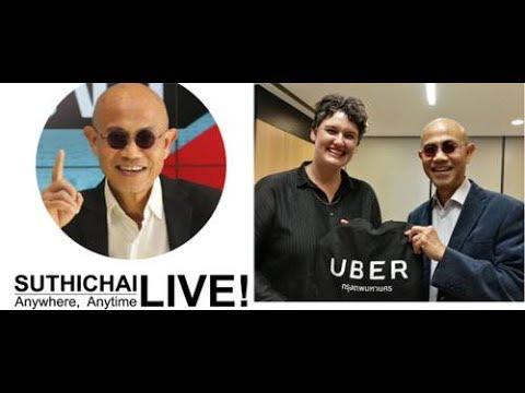 สุทธิชัย Live : ไทยควรเปิดทางให้ Uber หรือไม่? | 19 ก.ค 60