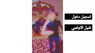 مقطع رقص شباب المدينة 2020 يفوتكم تفليش