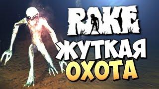 Rake Multiplayer - Жуткая Охота Хоррор
