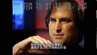 スティーブ・ジョブズ1995~失われたインタビュー~