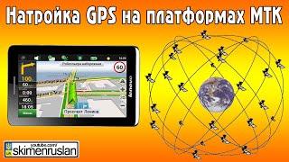 Настройка GPS на Lenovo S5000 и  платформах MTK(Настройка GPS на Lenovo S5000 и платформах MTK Алиэкспресс: http://bit.ly/1IRI4dM Планшет: http://bit.ly/1IRHCMA http://goo.gl/u1gynq Мои контак..., 2014-08-28T16:27:06.000Z)