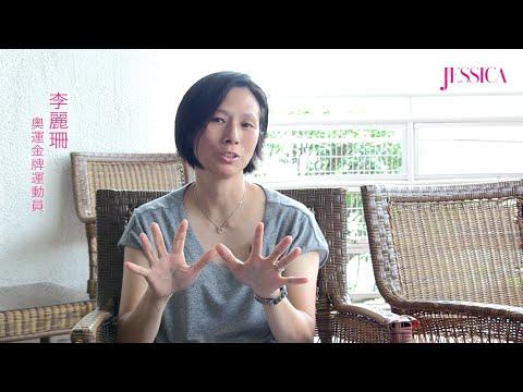 旭茉《JESSICA》專訪奧運金牌得主- 李麗珊 - YouTube