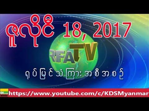 RFA Burmese TV News, July 18, 2017