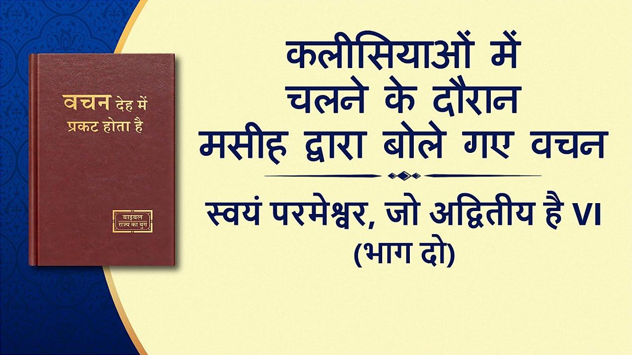 """सर्वशक्तिमान परमेश्वर के वचन """"स्वयं परमेश्वर, अद्वितीय VI परमेश्वर की पवित्रता (III)"""" (भाग दो)"""