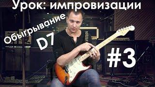 Уроки импровизации на гитаре. Обыгрывание D7