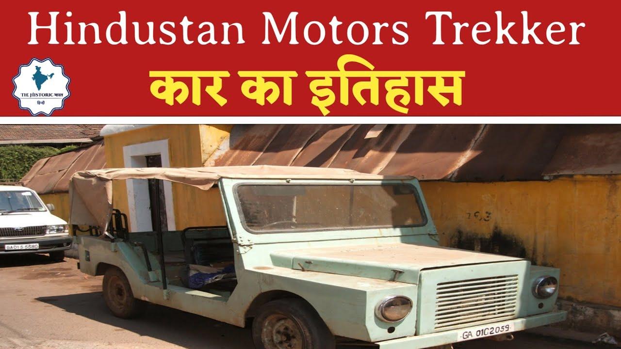 Hindustan Motors Trekker car का इतिहास !! Hindustan Motors Trekker car ka itihas !! Trekker car