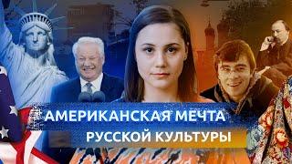 Американская мечта русской культуры