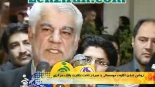 Director of Central Bank Bahmani talk about Mafia in exchange market
