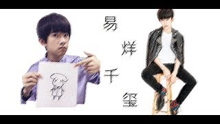 【TFBOYS - 易烊千玺】愛上易烊千玺的13個萌點