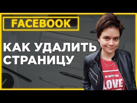 Как удалить бизнес страницу на фейсбуке
