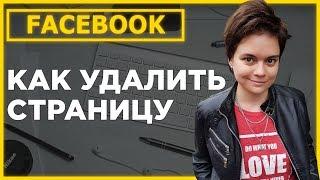 Как удалить бизнес страницу фейсбука #03