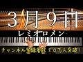 3月9日/レミオロメン【楽譜あり】ピアノカバー/弾いてみた/Piano/CANACANA:w32:h24