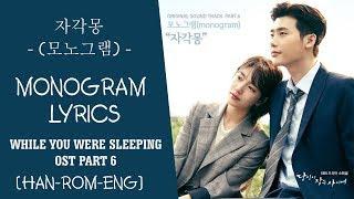 Video monogram lyrics ( 모노그램 lyrics ) - 자각몽  lucid dream While You Were Sleeping OST Part 6 download MP3, 3GP, MP4, WEBM, AVI, FLV Agustus 2018