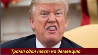 Трамп сдал тест на деменцию  № 2175